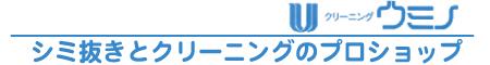 水戸市:シミ抜きとクリーニングの専門店